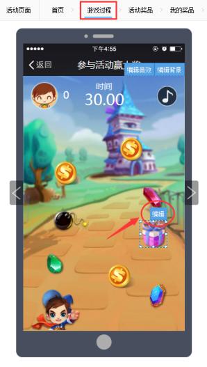编辑互动游戏的游戏过程页面