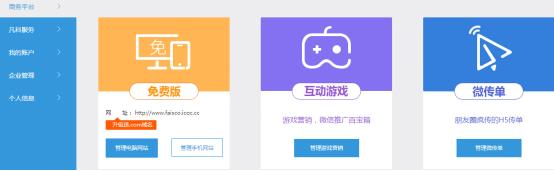 网站建设平台界面