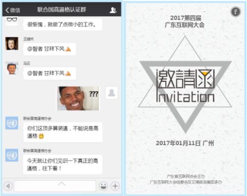 加入微信聊天形式的H5邀请函