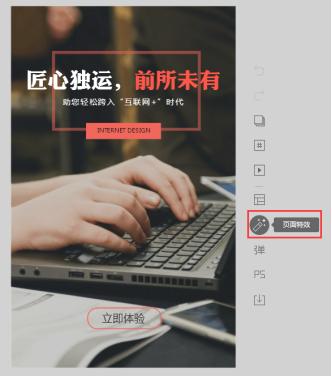 选择指定的H5页面开启页面特效功能
