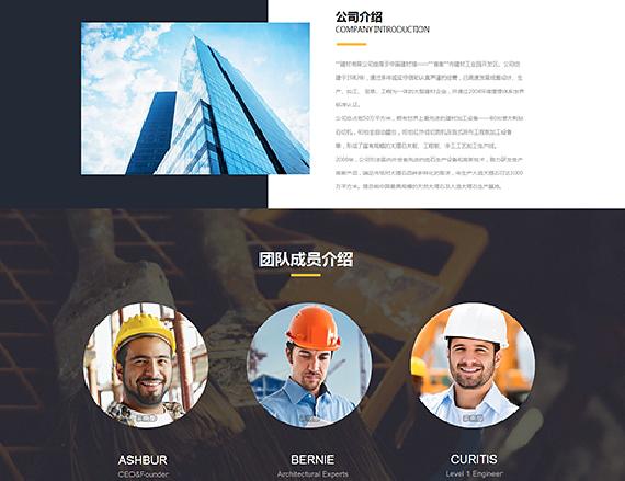 网站模板首页设计