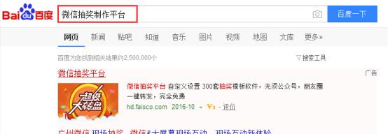百度上搜索微信抽奖制作平台