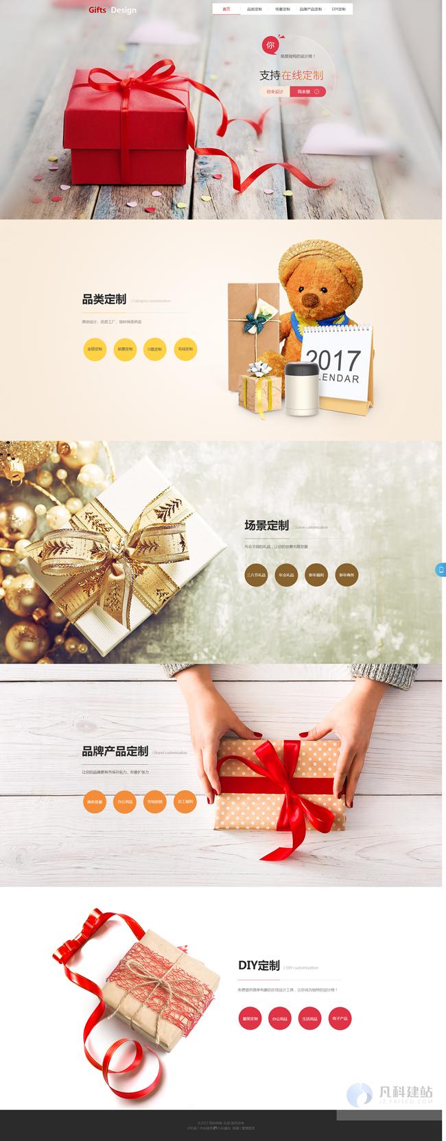 网站颜色配置