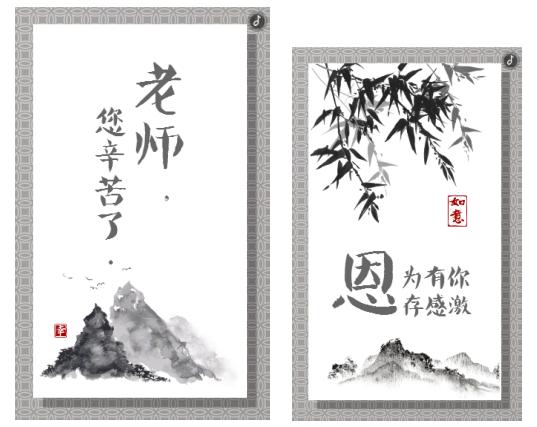 教师节节日祝福微传单