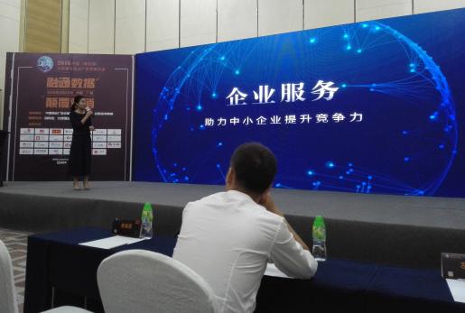 凡科市场总监左小颖发表企业服务专题演讲