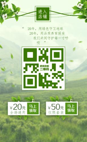 植树节产品宣传