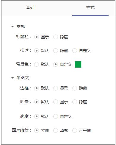 多图文模块新增样式设置2