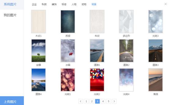 微传单平台图片素材库