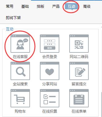 2, 填写模块标题,选择客服类型(qq,淘宝旺旺,阿里旺旺,skype),如图