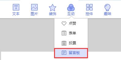 在微传单制作界面选择互动-留言板