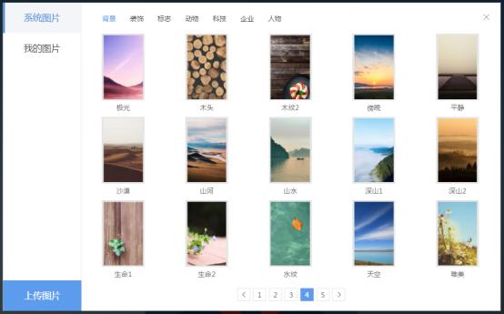 微传单平台上的图片库