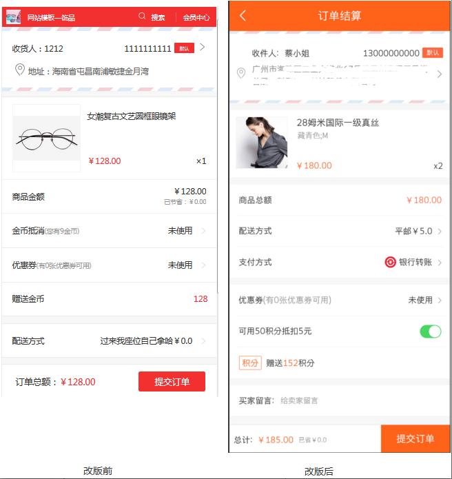 订单页UI改版和逻辑优化