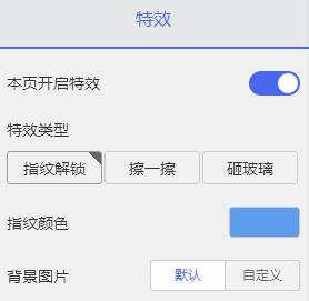 选择H5页面特效的类型以及进行其他设置