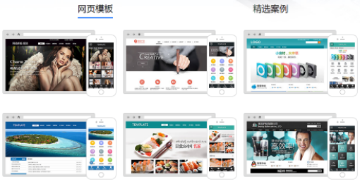 自助建站平台提供的免费网站模板