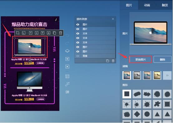 替换H5模板中的文本、图片等信息
