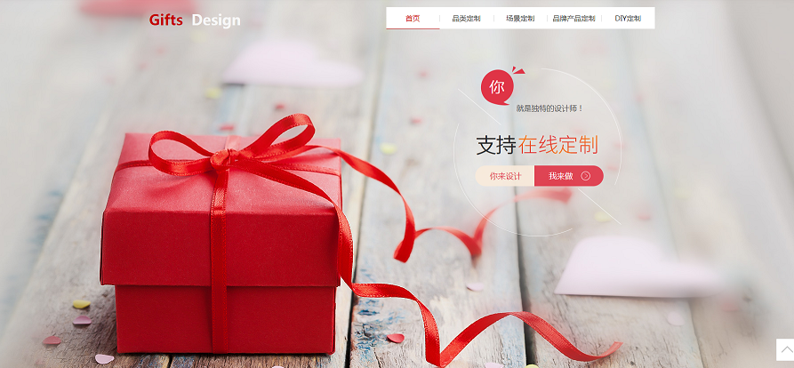 礼品网站模板