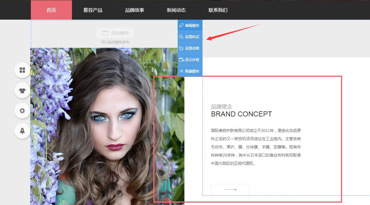网站模板制作页面