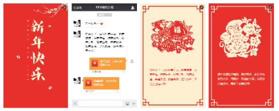 企业新年祝福贺卡微海报