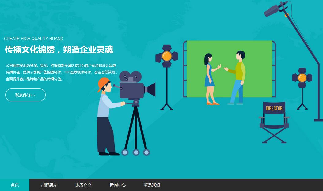 网站模板建站的首页设计