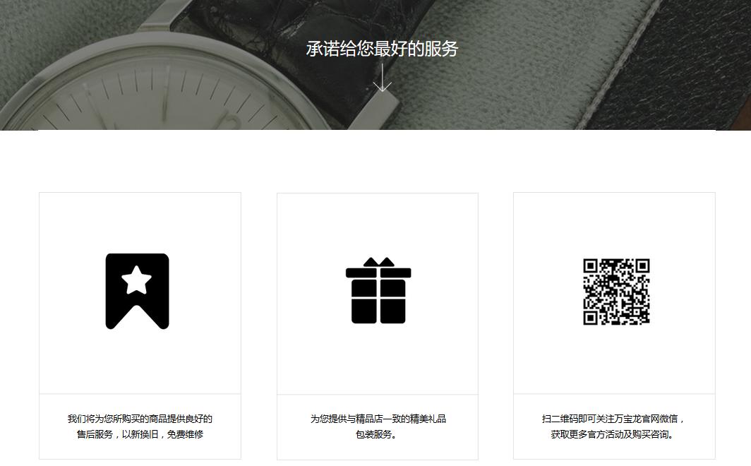 手表网站模板设计