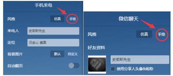选择H5互动页面中的手绘风格选项