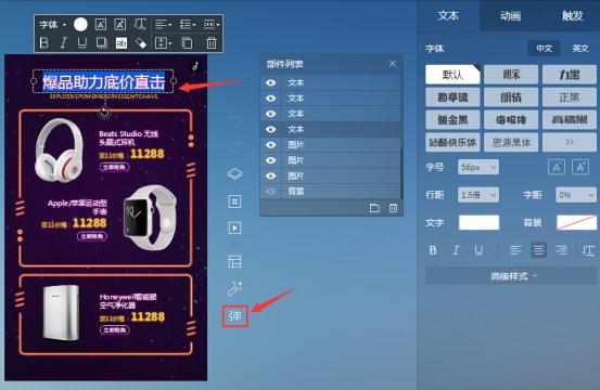 给H5页面添加弹幕功能