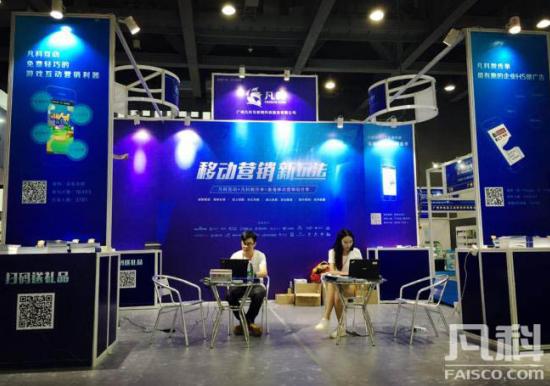 2016华南电商博览会现场杏彩展位