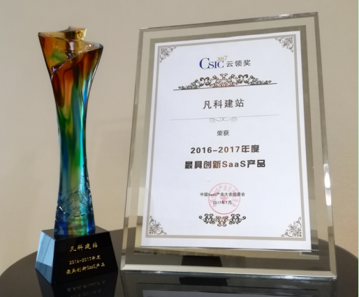 凡科建站荣获云领奖年度最具创新SaaS产品奖