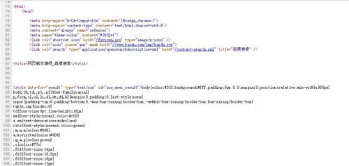 制作网站代码