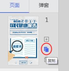微传单页面模板复制功能