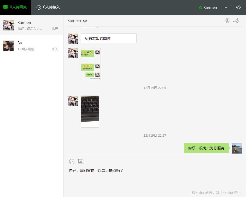 微信小程序客服会话页面