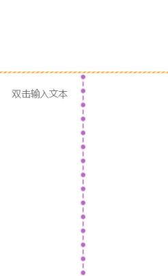 微传单不同样式效果的分界线