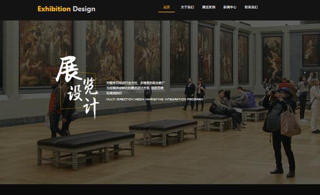 网站模板深色背景设计