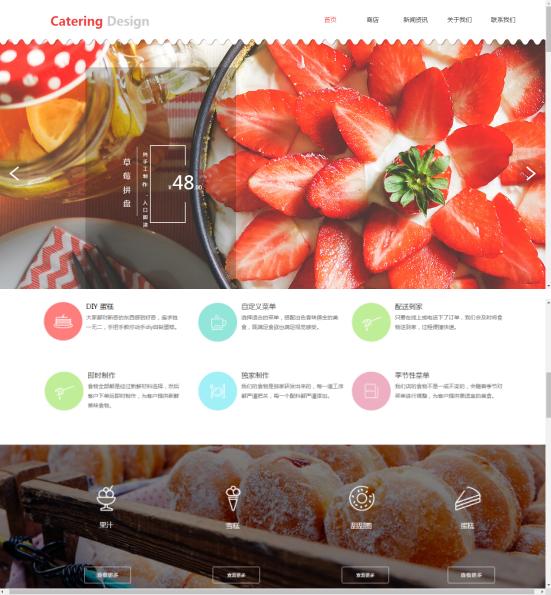 餐饮网站模板