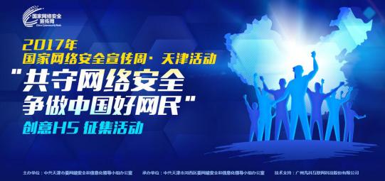共守网络安全,争做中国好网民创意H5征集活动