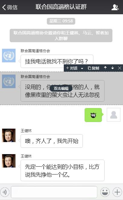 微信对话页面