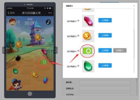 将图片元素上传替换到微信互动游戏后的效果
