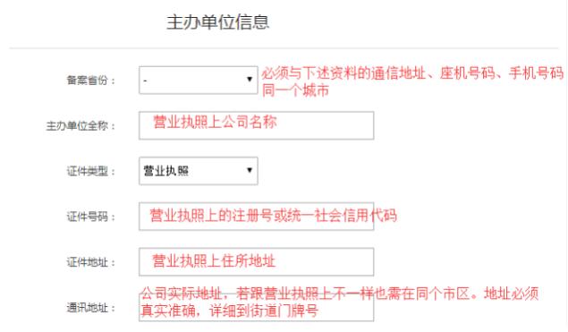 网站域名备案填写说明