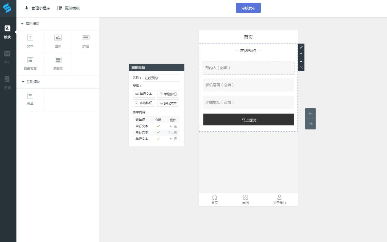 新增表单模块、表单管理2