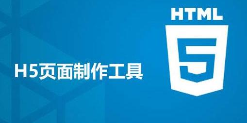 H5制作软件