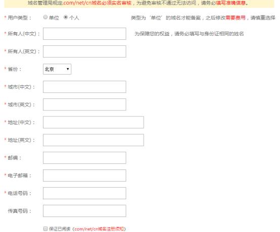 填写购买一级域名所需的资料