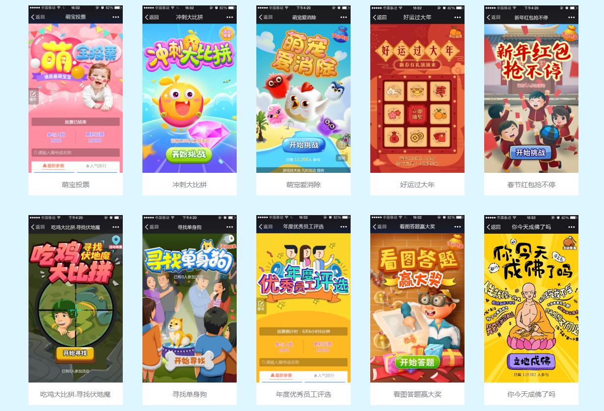 利用线上微信小游戏来进行微营销