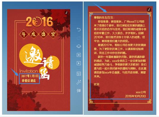 在电子邀请函的首页和第二页对年会信息作简要介绍