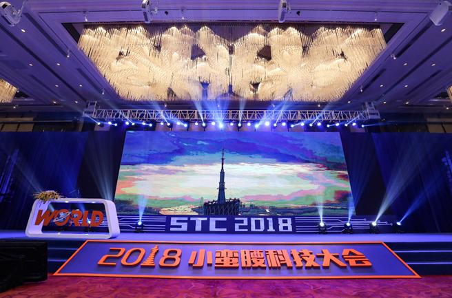 2018小蠻腰科技大會