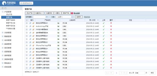 在网站模板后台进行数据填充设置