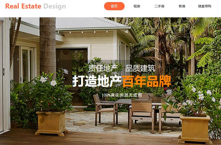 房地产网站怎样建设
