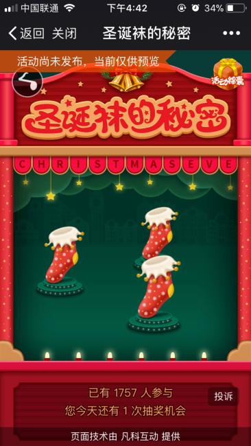 2017圣诞节微信活动游戏