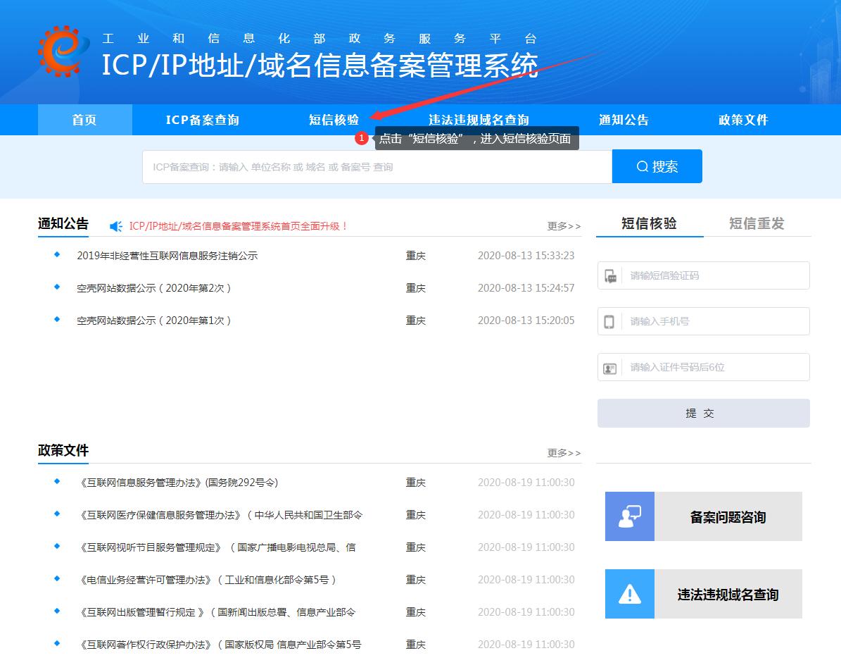 工信部官方备案查询网站