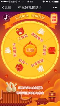 中秋国庆微信活动