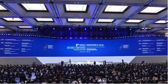 2017第四屆世界互聯網大會開幕式現場